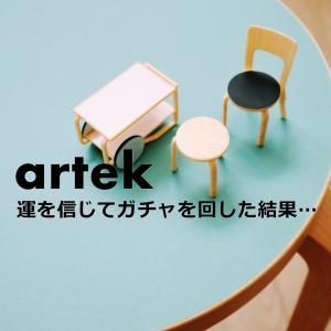 【artek】ミニチュア北欧家具のガチャを発見!7回試したら自分の運に笑う。