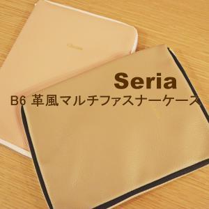 【セリア】ついに見つけた!シンデレラフィットできる革風B6マルチケース