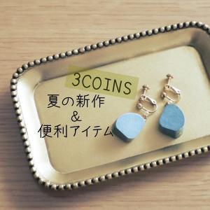 【3COINS】これも300円?!と久々に驚いた夏の新作。