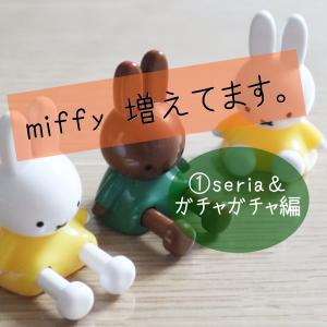 【miffy】①セリア&ガチャガチャ編~揃ったものと諦めたもの