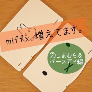 【miffy】②しまむら&バースデイ編~夏の子育てに役立ついろいろ。