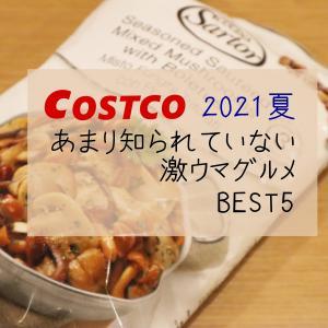 【コストコ】初めて食べて感激した、ちょっとマイナー?なコストコグルメ