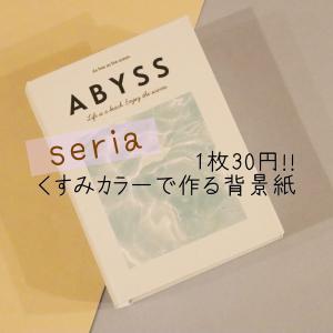 【セリア】すぐできる!人気のくすみカラー画用紙を背景紙に。