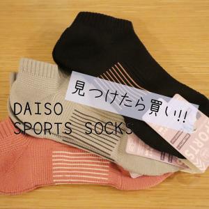 【ダイソー】お値段以上!スポーツしなくても履きたくなる機能性ソックス