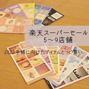 【楽天SS】5~9店舗。手帳やノートの習慣が続く話題のフォトシールなど。