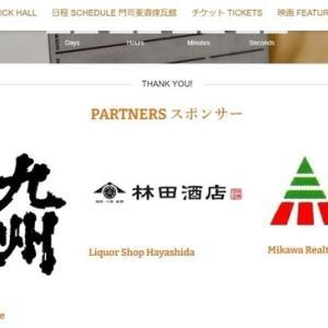 不動産のミカワは今年のRising Sun International Film Festivalの公式スポンサーです