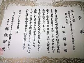 Hondaポスター動画コンテストの「Honda賞」受賞作品になります☆☆☆