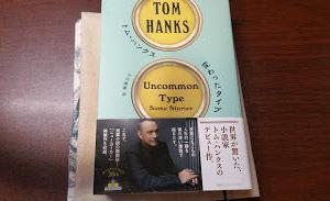 【読書】アメリカの良質なエンターテイメントを感じさせてくれる『タイプライター(原題:Uncommon type: Some Stories)』【感想】