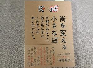 【読書】小さな店が街を変えていく『 街を変える小さな店 京都のはしっこ、個人店に学ぶこれからの商いのかたち。』【感想】
