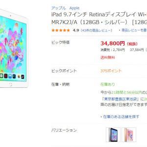 iPad128GB(2018年モデル)がビックカメラでセール価格34,800円