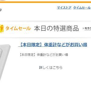 スマートウォッチ、ワイヤレスイヤホンが安い「Amazon特選タイムセール商品」