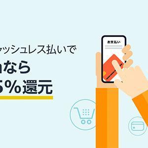 ワイヤレスイヤホンが安い「Amazon特選タイムセール商品」