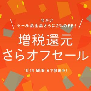 ワールドアウトレット「増税還元さらオフセール!!」今だけセール品全品さらに2%OFF!!
