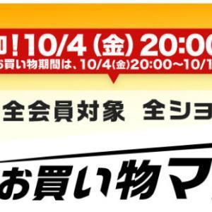10/4の20時「お買い物マラソンスタート」楽天市場