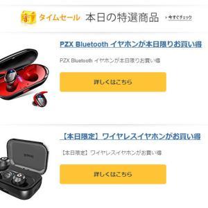 PZX Bluetooth イヤホン77%オフ!「Amazon特選タイムセール商品」