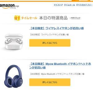 ワイヤレスイヤホンが2,999円~「Amazon特選タイムセール」