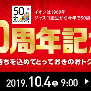 ハロウィングッズがお買い得「イオンキッズリパブリック50周年記念セール」