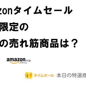 8割引以上の本日限定「Amazon特選タイムセール注目商品」