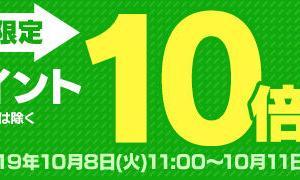 10/8~「タワレコオンライン★ポイント10倍+dポイント最大25%還元」3日間限定