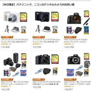 Amazon「ニコン、パナソニックのデジカメセットがお買い得」特選タイムセール