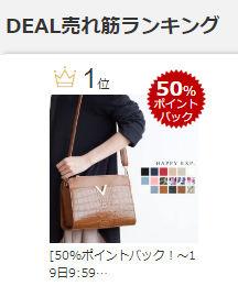 「50%ポイント還元の売れ筋No.1ショルダーバッグ」楽天スーパーDEAL