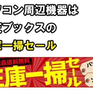 「サムスン Galaxy Bookが7万円切り」楽天ブックス在庫一掃セール