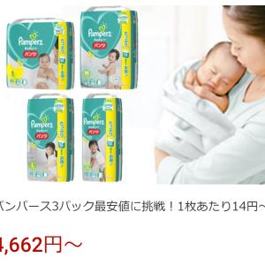 楽天市場「パンパース3パック最安値に挑戦!1枚あたり14円~」