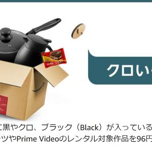 Amazonブラックフライデー「クロいものセール」