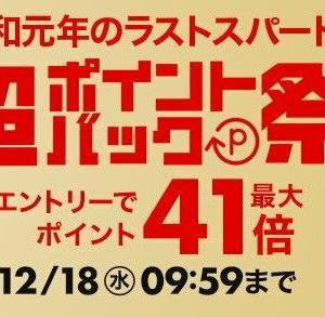 任天堂switch買うなら「最大41倍!超ポイントバック祭」楽天市場