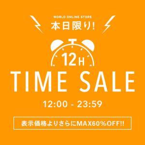 本日24時までワールドアウトレット「12時間限定のタイムセール」最大60%OFF!