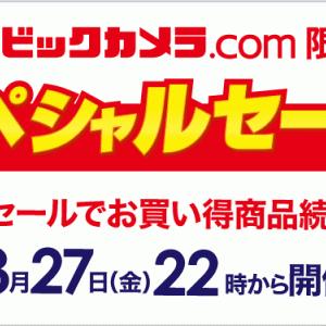 「ビックカメラ.com スペシャルセール」5万円以下のパソコン、アップルウォッチ等