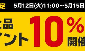 5/12朝11時~「タワレコ全品ポイント10%還元」4日間限定