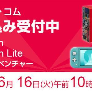 ヨドバシ.comでNintendo Switchの抽選販売の当選倍率/明日の朝(6/16)10:59まで