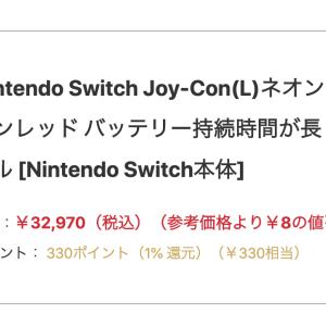 9/15まで「Nintendoスイッチ抽選販売」ヨドバシカメラ