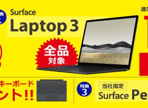 薄型・高性能・スタイリッシュPC「サーフェスLapTop19,800円引き!」ビックカメラ.com