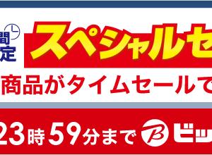 本日20時〜「100時間限定スペシャルセール」ビックカメラ.com