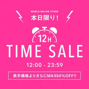 ワールド「12時間限定のタイムセール」最大60%オフ!