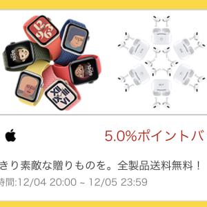 アップル公式「5%ポイント還元」楽天Rebates(リーベイツ)