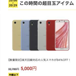 開始1時間限定「AQUOSスマホ84%オフ!5,000円」楽天市場