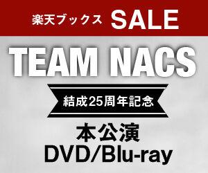 全品30%オフ!「TEAM NACS結成25周年記念SALE」楽天ブックス