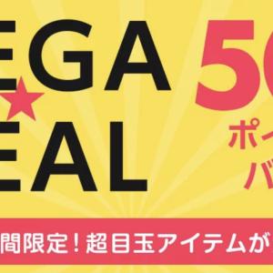 最大50%のポイントバック「MEGA DEAL」楽天スーパーDEAL