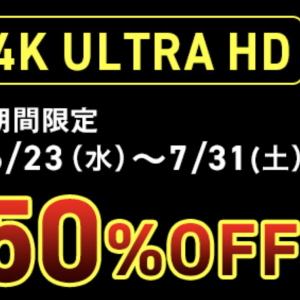 明日までTSUTAYA「4K Ultra HD 人気厳選タイトルが 期間限定 50%OFF!」