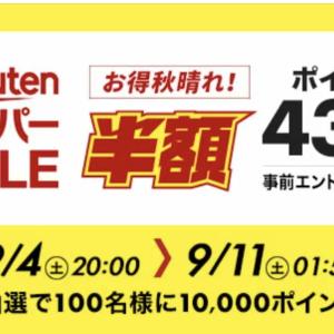 ネットショッピングするなら9/4〜楽天スーパーセール
