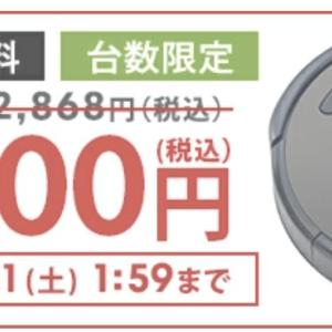 「ルンバが2万円台+ポイントアップ」アイロボットストア公式楽天市場店