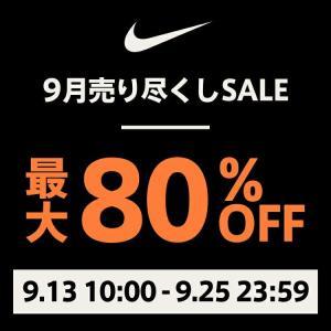 最大80%オフ!NIKE公式「9月売り尽くしSALE」楽天スーパーセールを見逃したなら