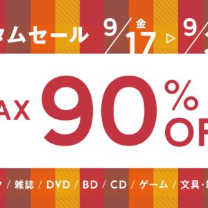 最大90%OFF!オータムセール開催!【TSUTAYA オンラインショッピング】