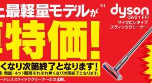 ダイソン史上最軽量モデル39,800円「ヤマダプレミアムセール」