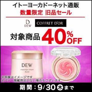 コスメセール「DEW・コフレ40%オフ!」イトーヨーカドーネット通販