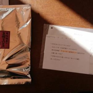 黒瀬スパイスの詰め替え袋500gを購入!最安は、やはり公式ですね!
