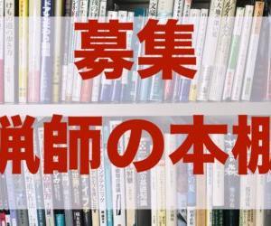 猟師の本棚:「私の名前はナツ」さんの本棚
